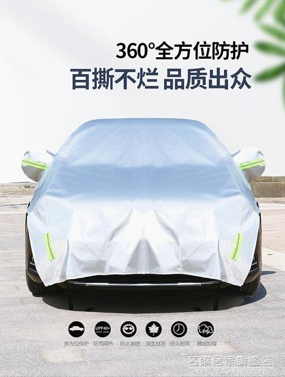 汽車遮陽罩半罩車衣夏季防曬隔熱防雨防塵罩遮陽擋半身車套雪擋罩 NMS