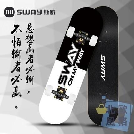滑板 斯威專業滑板初學者成人男女生兒童青少年成年刷街四輪雙翹滑板車【顧家家】