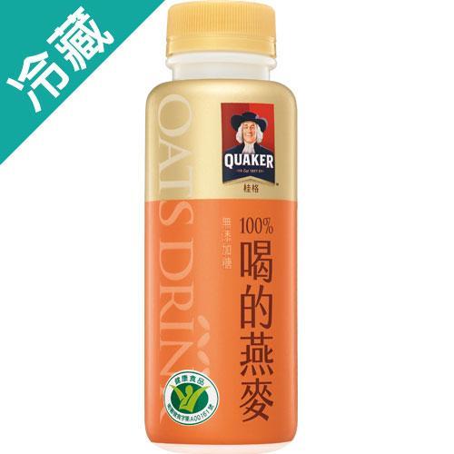 桂格喝的燕麥(原味)290ML【愛買冷藏】