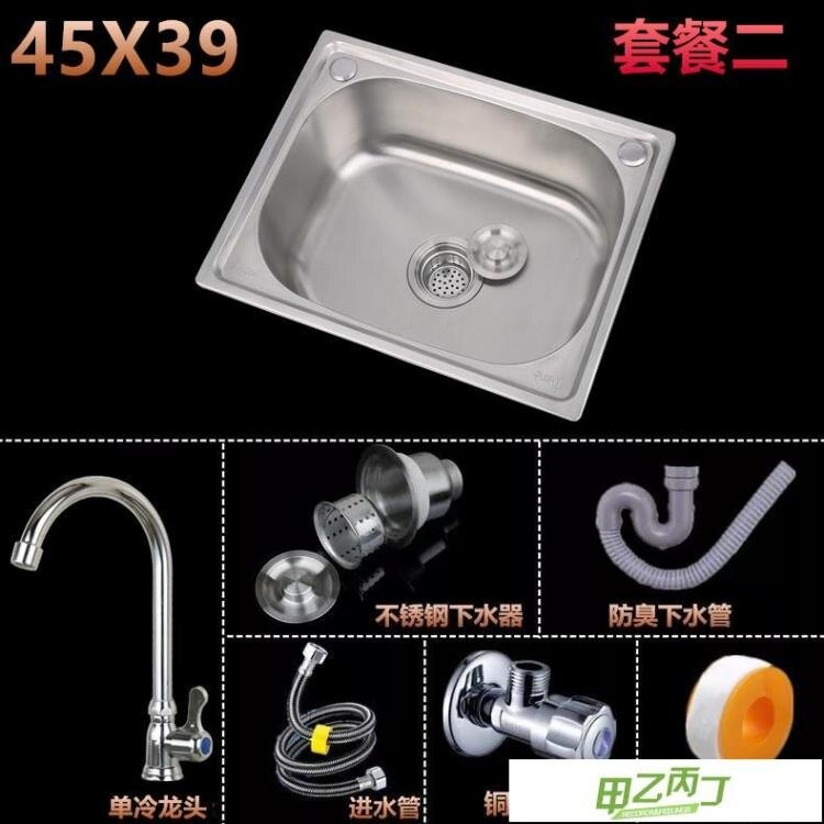 洗手盆 304不銹鋼水槽單槽廚房洗菜盆洗碗盆單盆加厚洗碗池大單槽套裝【快速出貨】
