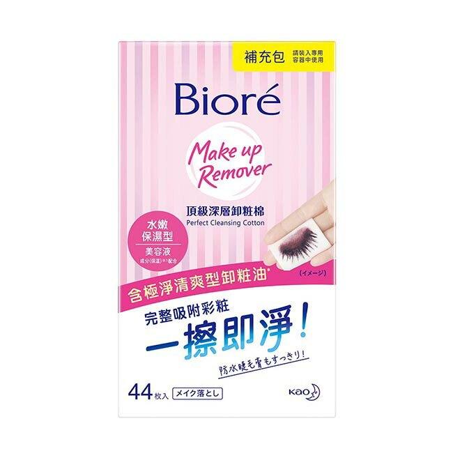Biore頂級深層卸粧棉(補充包)44片入