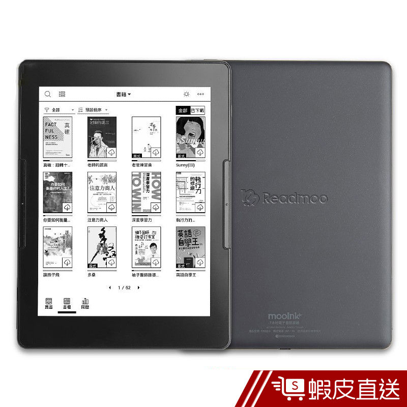 mooInk Plus 7.8吋電子書閱讀器 現貨 蝦皮直送