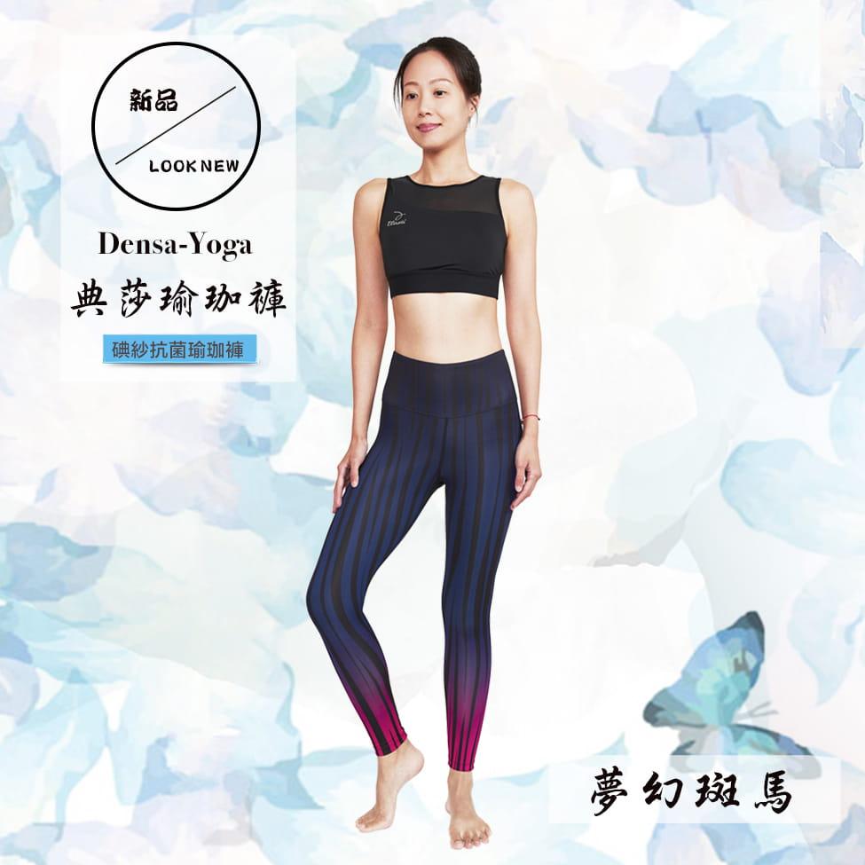 典莎瑜珈褲(碘紗抗菌除臭機能)-迷幻斑馬