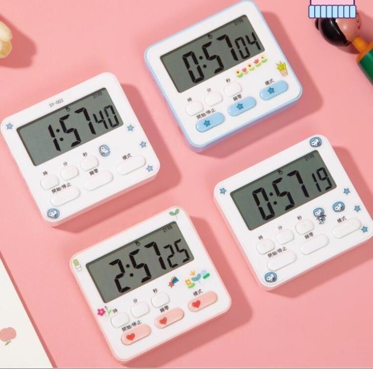 鬧鐘 電子定時計時器學生學習靜音拖延癥鬧鐘廚房提醒做題時間管理倒【快速出貨八折下殺】