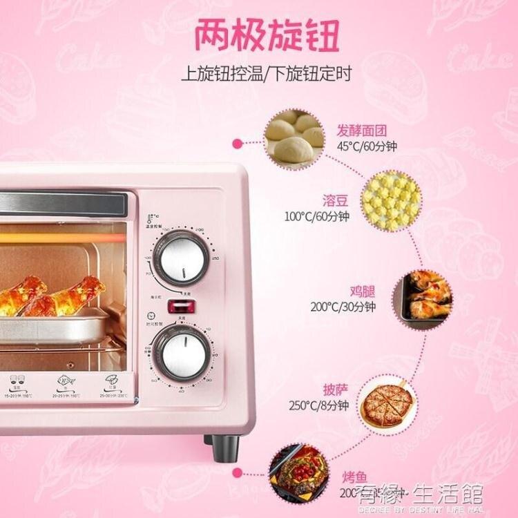 烤箱 烤箱家用小型烘焙小烤箱多功能全自動迷你電烤箱蛋糕面包紅薯  聖誕節狂歡購