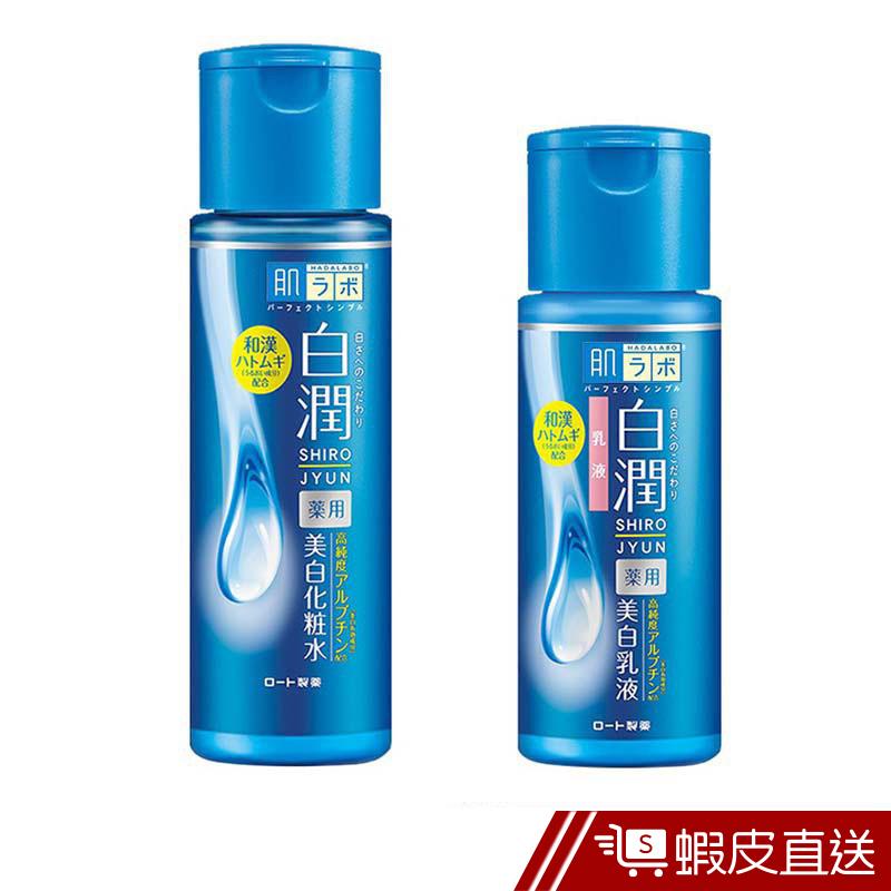 肌研 白潤美白化妝水/乳液 170ml/140ml 現貨 蝦皮直送
