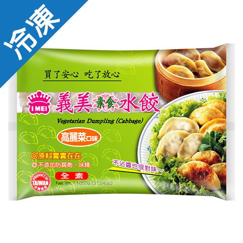 義美新素食水餃1050g/包【愛買冷凍】