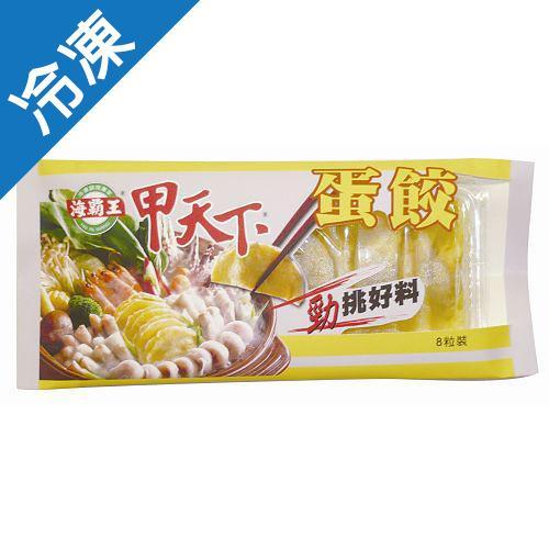 【海霸王】甲天下蛋餃90g/盒【愛買冷凍】