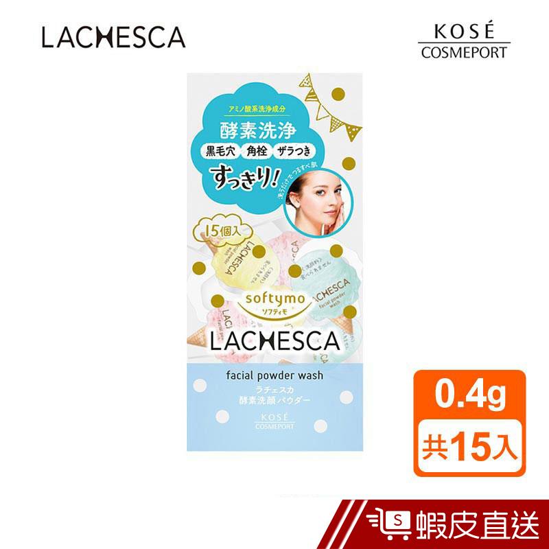 KOSE LACHESCA 高絲自由淨肌零毛孔酵素洗顏粉 0.4gX15入 現貨 蝦皮直送