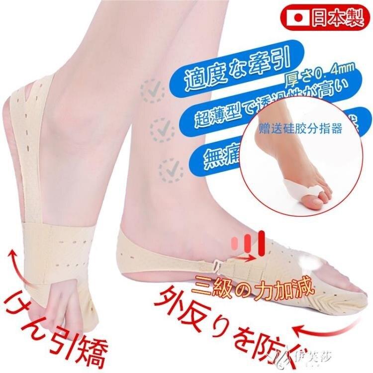 日本腳趾矯正器拇指外翻大母腳趾頭可以穿鞋糾正大腳骨分趾器♠極有家♠