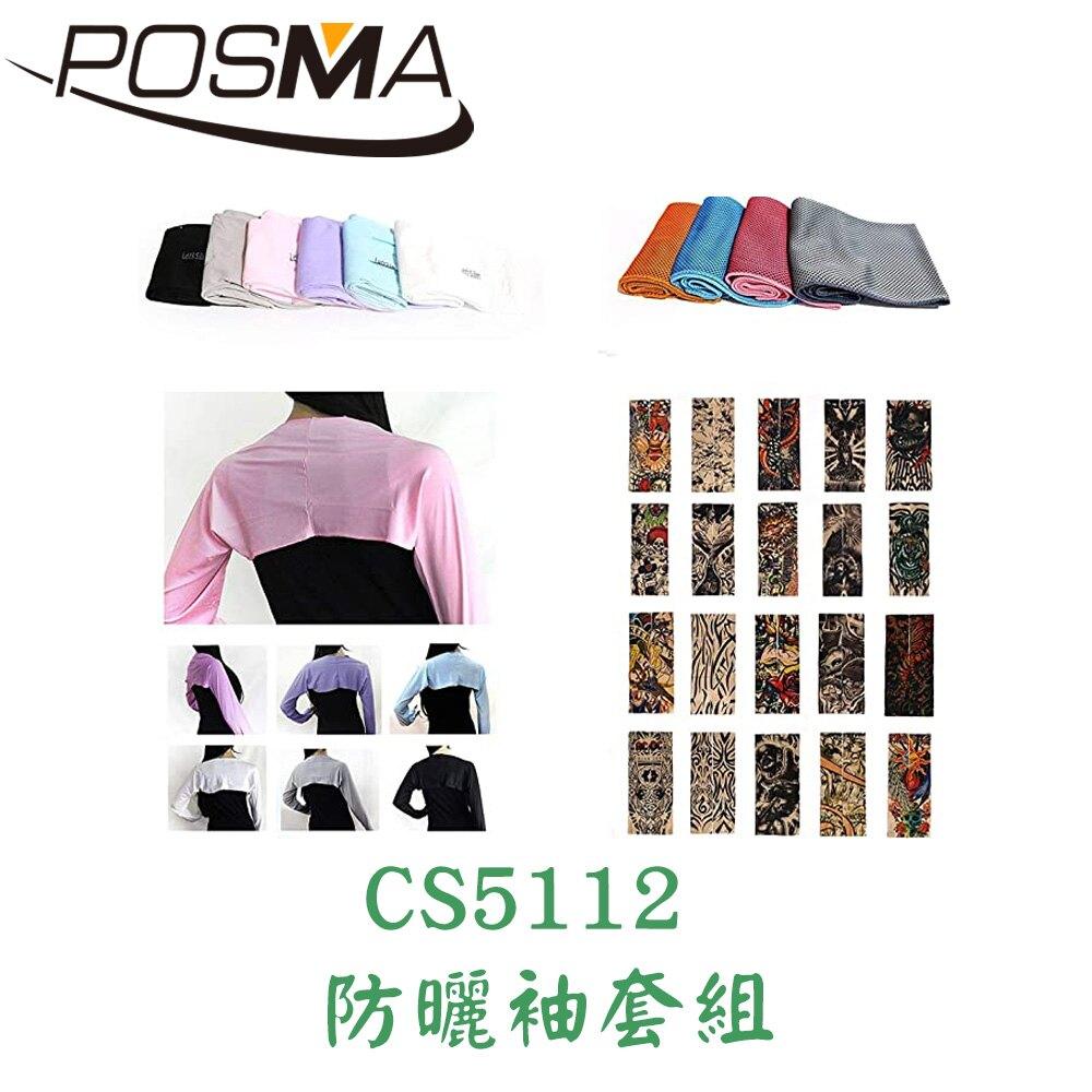 POSMA 防曬袖套組(冰涼袖套6件 冰披肩 7件 成人紋身袖套20件 運動冰巾4件) CS5112