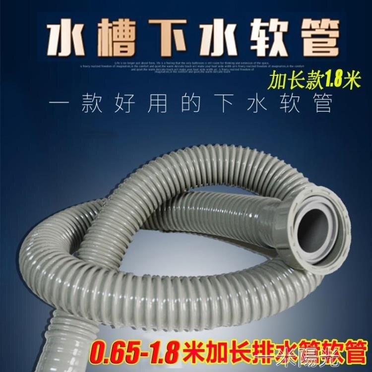 廚房下水道管子加長洗菜盆下水管配件水槽下水管道排水管軟管單管yh