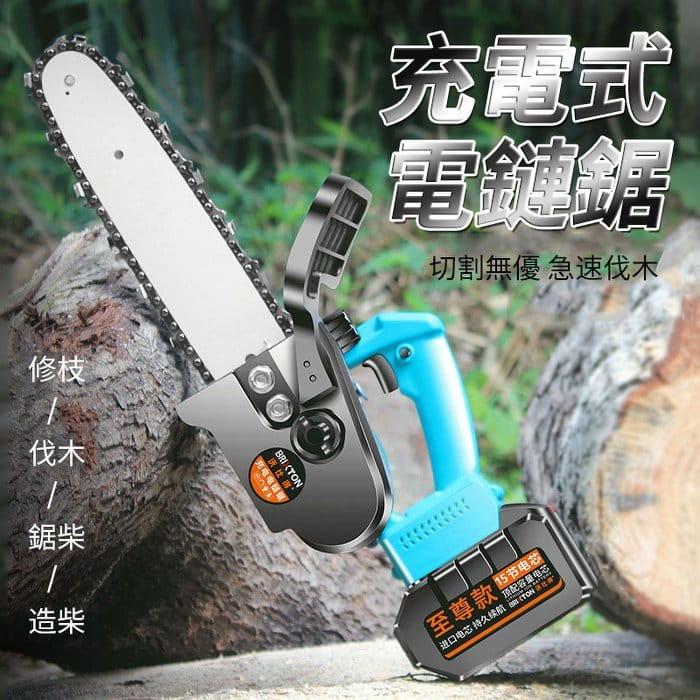【台灣現貨】電鏈鋸 10寸充電式電鋸伐木砍樹家用款電鏈鋸