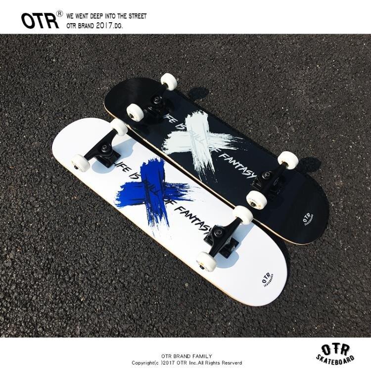 滑板 OTR初學者成人青少年男女生專業雙翹板四輪公路兒童滑板短板 玩物志