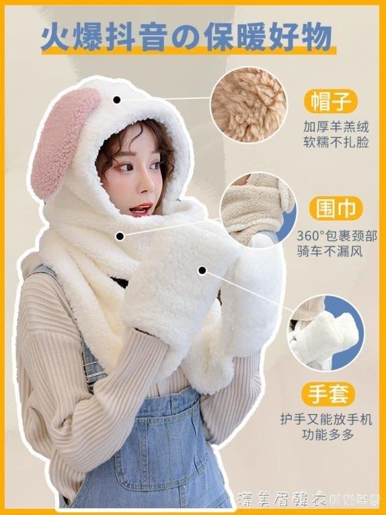 帶帽毛毛圍巾女冬季可愛少女百搭帽子手套一體冬韓版兔子圍脖連帽