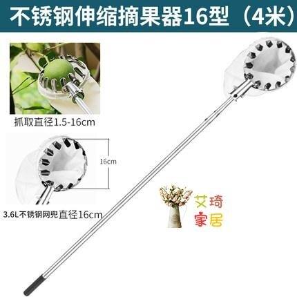 高空摘果器 水果采摘器工具摘蘋果柿子楊梅不銹鋼伸縮桿摘果剪T 8號時光