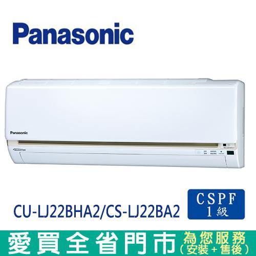 Panasonic國際3-4坪1級CU-LJ22BHA2/CS-LJ22BA2 變頻冷暖空調_含配送到府+標準安裝【愛買】