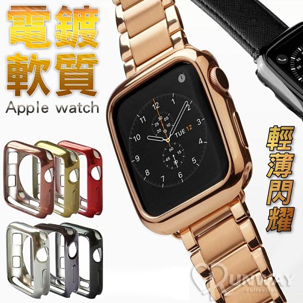 Apple watch 錶框 電鍍軟質保護殼 金屬光澤 不掉色 薄輕閃耀 watch1/2/3/4/5 手錶錶框 蘋果手錶