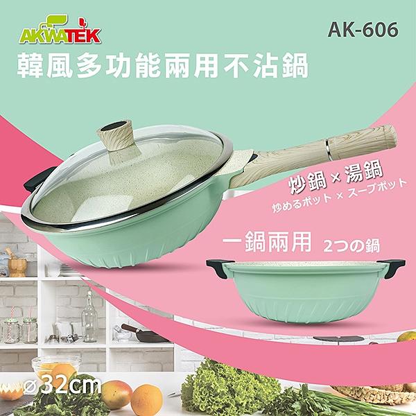 【AKWATEK】韓風多功能兩用不沾鍋