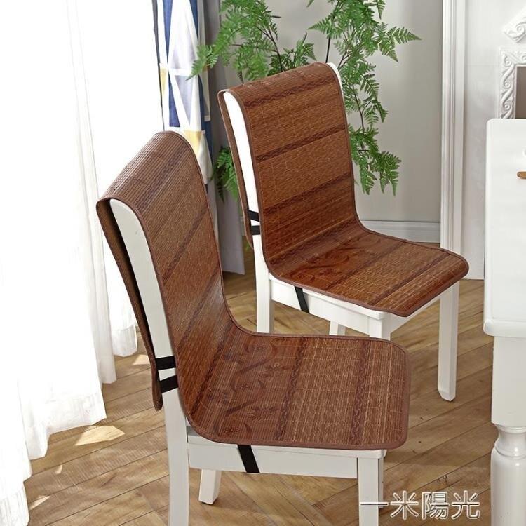 夏天竹蓆一體靠背坐椅墊簡約冰絲涼席透氣辦公電腦餐桌椅連身座墊yh