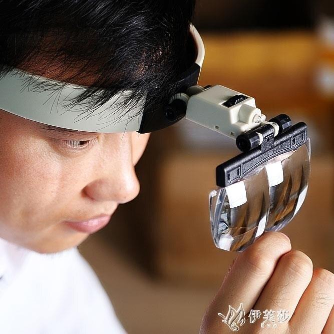頭戴式放大鏡LED帶燈多倍眼鏡老人閱讀電子維修鐘錶微雕