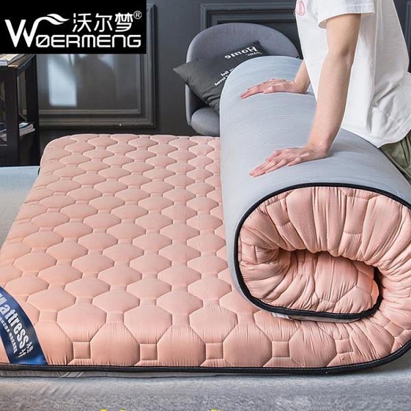 床墊 軟墊褥子墊被學生宿舍單人雙人家用床褥加厚床墊子0.9m【快速出貨八折下殺】