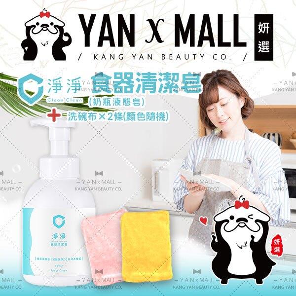 贈-洗碗布2條|淨淨 食器清潔皂 (奶瓶液態皂) 500ml cleanclean【姍伶】