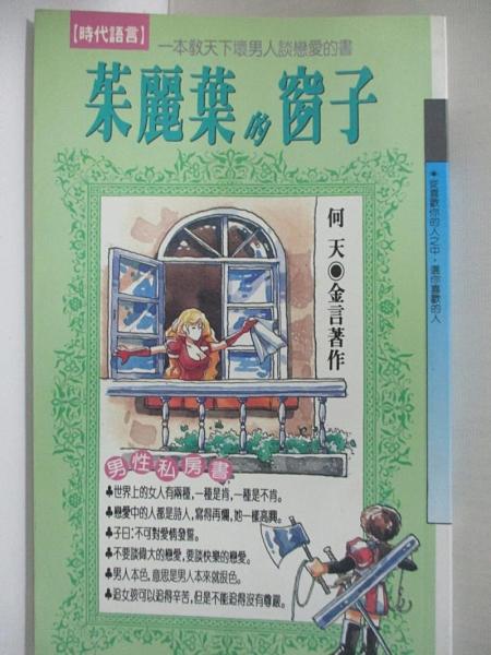 【書寶二手書T5/兩性關係_HBZ】茱麗葉的窗子_何天