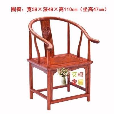 實木圍椅 圈椅官帽椅太師椅皇宮椅組合圍椅南榆木椅子中式仿古典實木T 8號時光