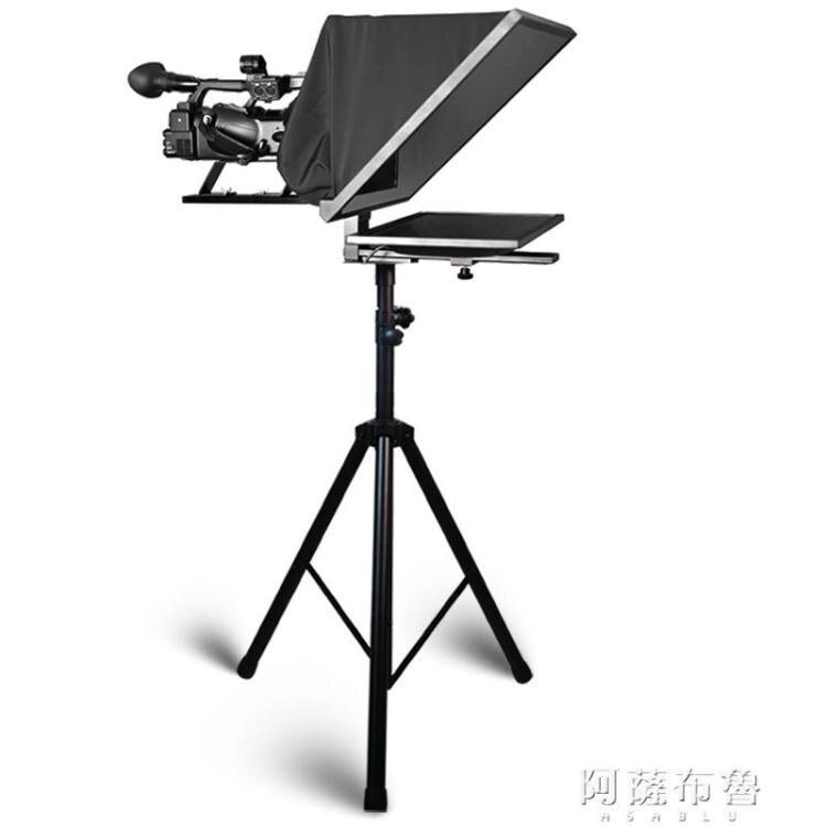提詞器 主播19寸攝像機一體式提詞器大屏幕短視頻抖音單反讀稿器錄課教學 MKS阿薩布魯