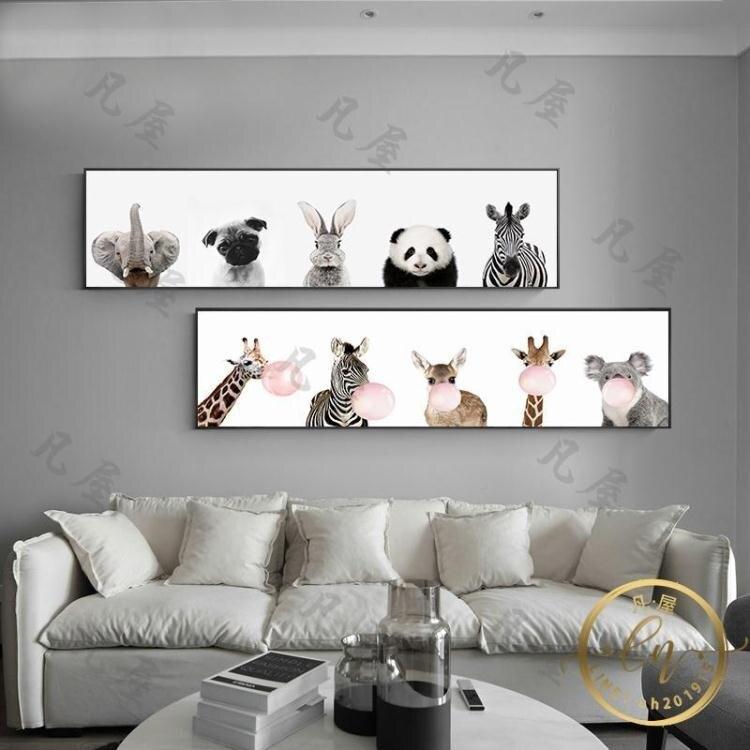 壁畫 北歐兒童房裝飾畫可愛動物床頭掛畫男孩女孩臥室萌寵創意客廳壁畫-凡屋 8號時光