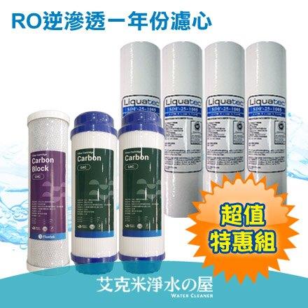【超值組】一般三道淨水器/RO逆滲透/一年份濾心共7支  品質保證~讓您用的更安心《免運費》再贈餘氯測試液