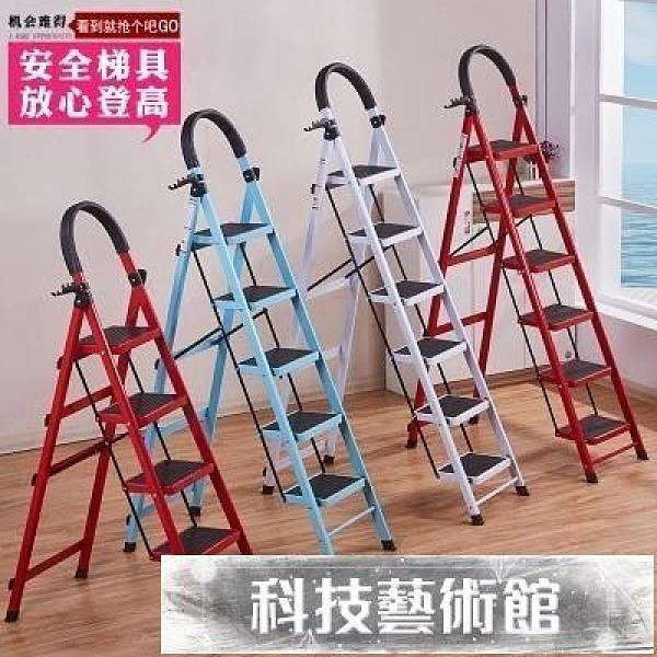 家用梯子室內人字折疊四步五步踏板爬梯加厚鋼管伸縮多功能扶樓梯 交換禮物