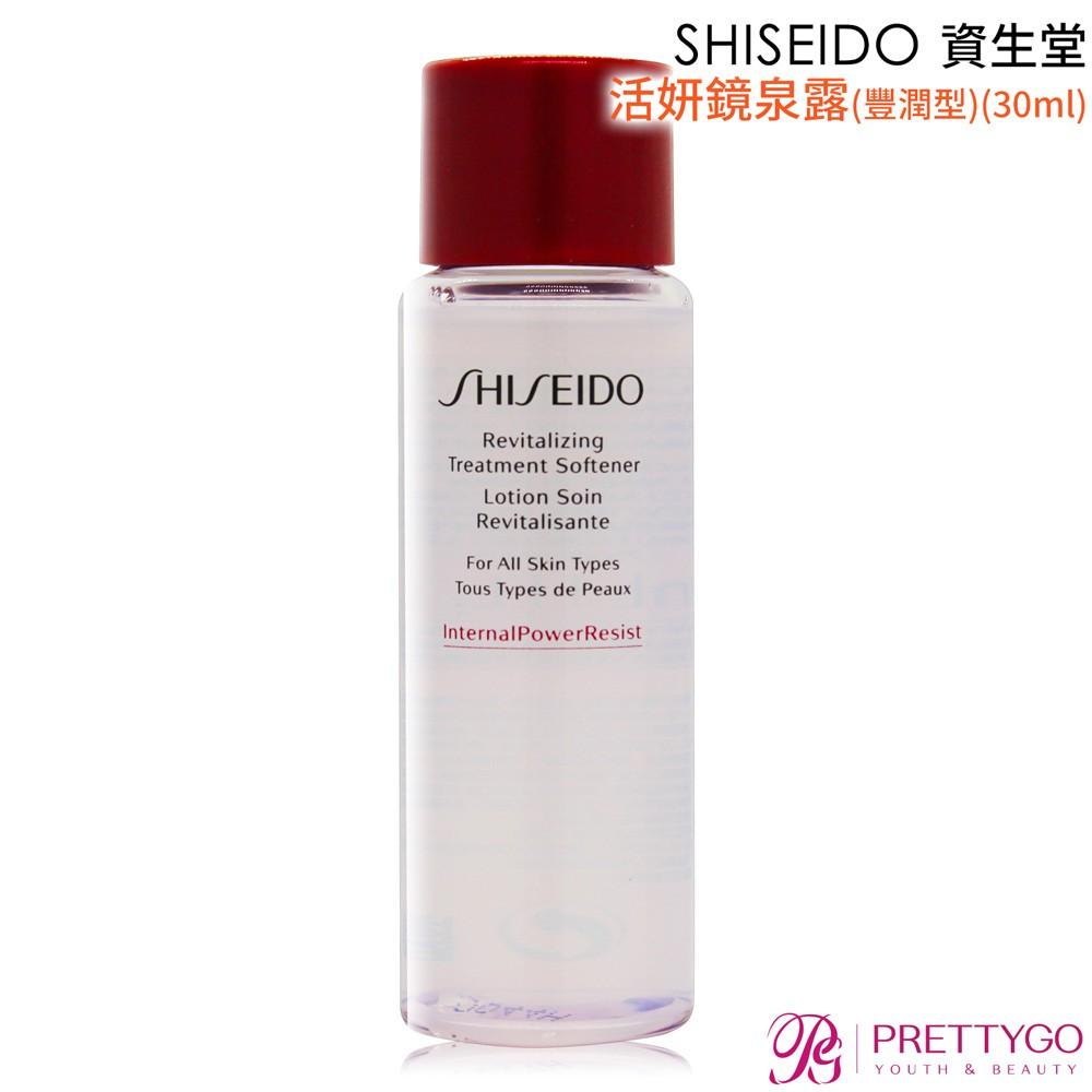SHISEIDO 資生堂 活妍淨泉露(豐潤型)(30ml)【美麗購】