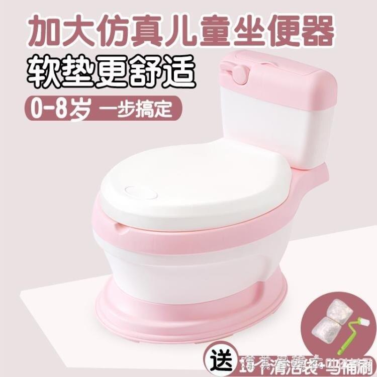 加大號嬰兒童坐便器女寶寶馬桶仿真尿盆小孩專用男孩便盆女孩尿桶【居家家】