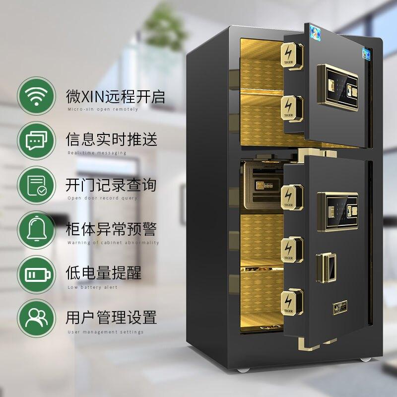 虎牌保險柜家用小型60/80單雙門指紋密碼wifi防盜入墻全鋼保險箱pd