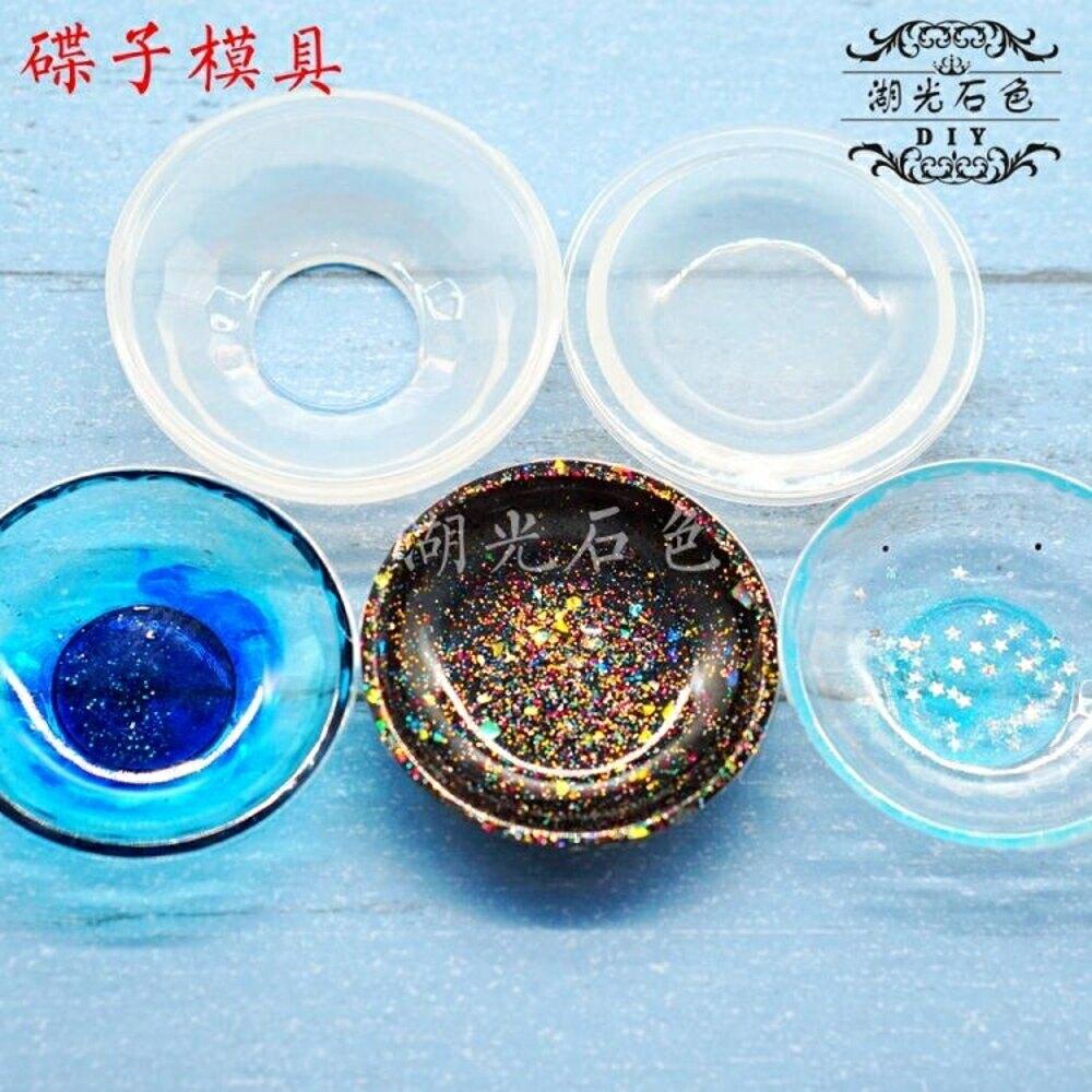 DIY水晶滴膠模具小碟子硅膠模具盤子干花碟子高鏡面效果-快速出貨
