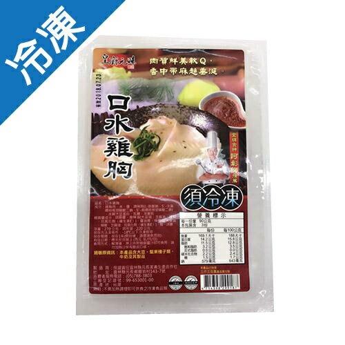 【皇廚元味】必吃口水雞胸/塊(淨重279G5/包)【愛買冷凍】