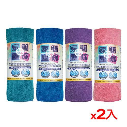【2件超值組】家簡塵除極細纖維擦拭抹布(30*32cm)【愛買】