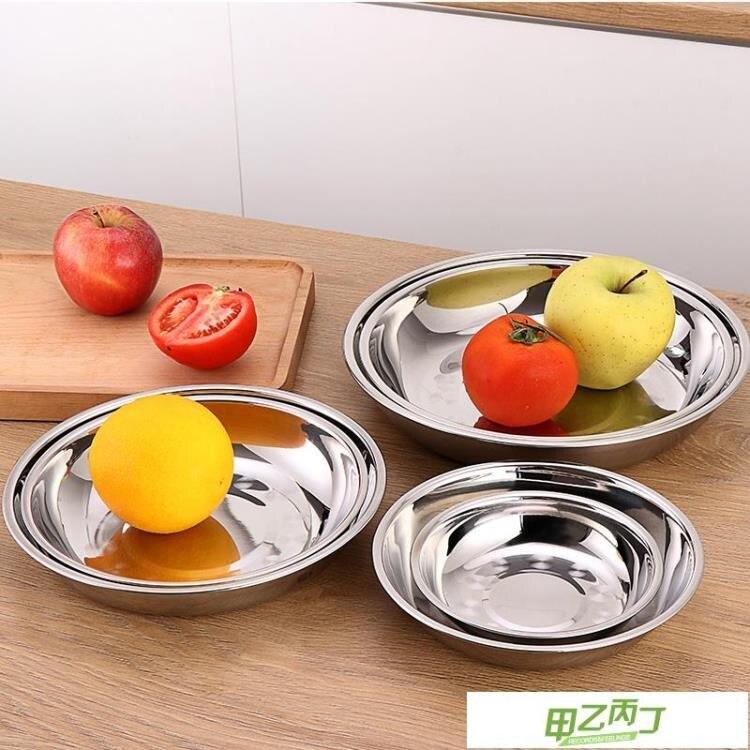 托盤 不銹鋼菜盤水果餐盤加厚深圓盤食堂菜碟家用燒子套裝魚盤網紅