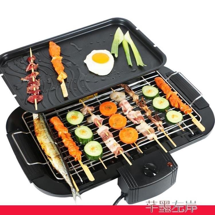 電燒烤爐 燒烤爐家用電烤爐無煙烤肉爐韓式燒烤架烤肉爐烤盤戶外碳烤肉機器yh