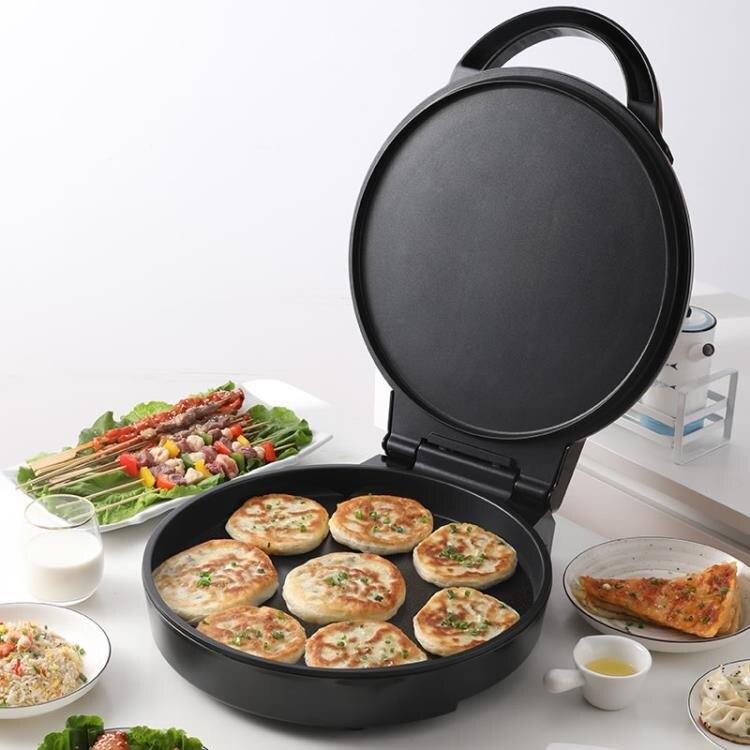 電餅鐺 家用雙面加熱大號口徑加深加大功率烙餅鍋商用煎餅機 8號時光特惠