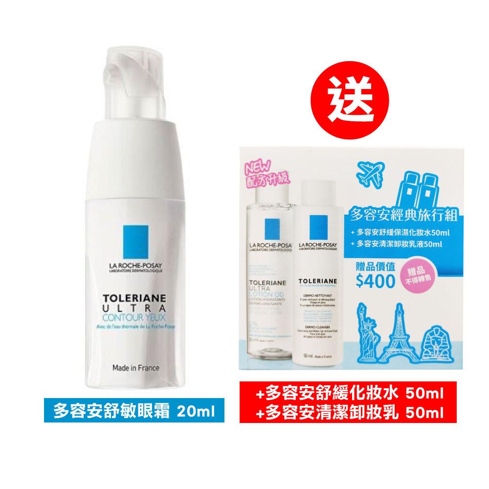 理膚寶水 多容安極效舒敏眼霜 20ml  專品藥局
