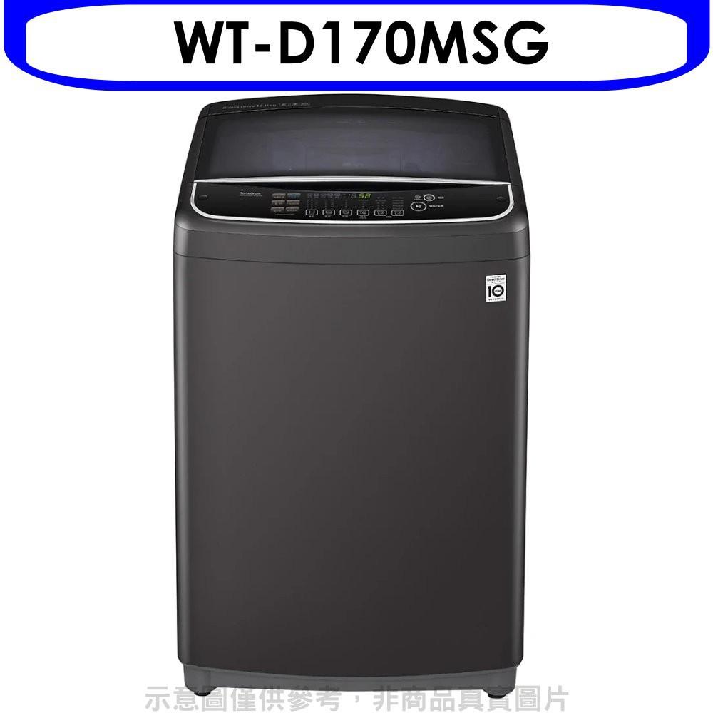 LG樂金【WT-D170MSG】17公斤變頻洗衣機 分12期0利率