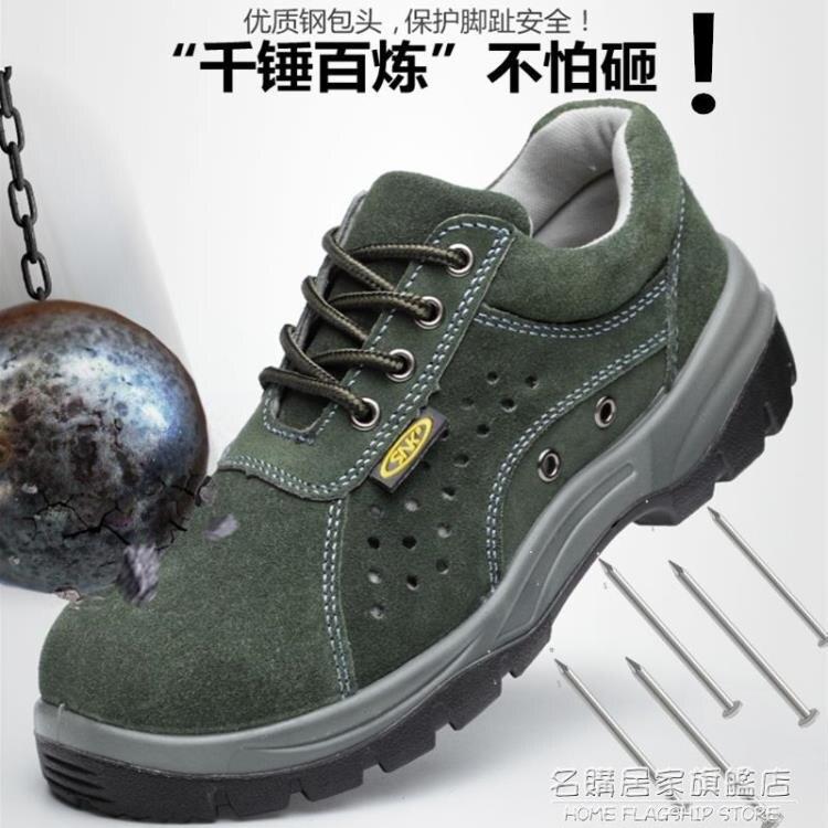 勞保鞋男士透氣防臭鋼包頭工作輕便安全工地電焊工夏季防砸防刺穿
