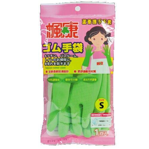 【2件超值組】楓康 蘆薈手套-S【愛買】