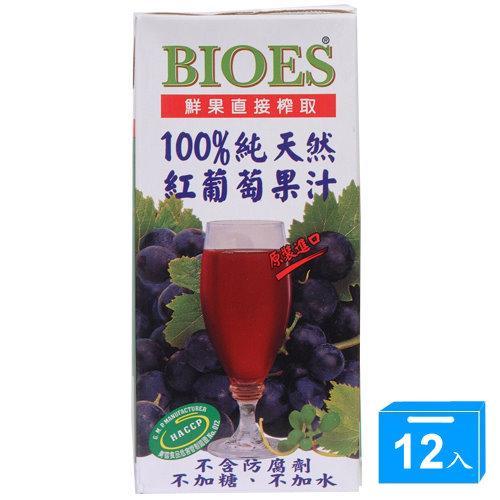 囍瑞BIOES100%純天然紅葡萄果汁1000ml x12入/箱【愛買】
