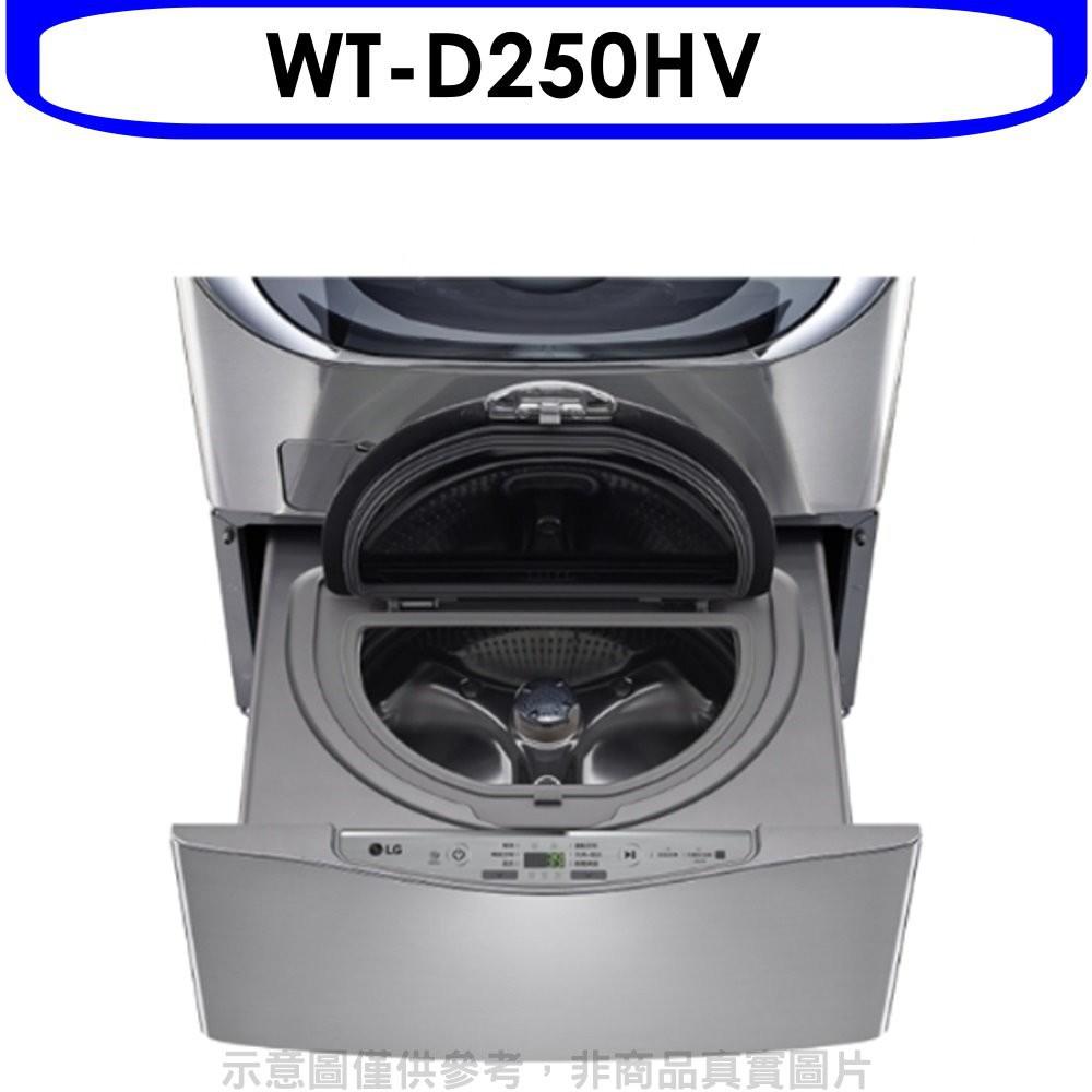 LG樂金【WT-D250HV】2.5公斤MiniWash洗衣機 分12期0利率《可議價》
