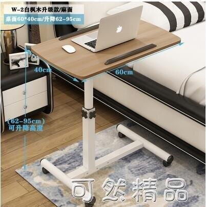 電腦桌懶人桌台式家用床上書桌簡約小桌子簡易摺疊桌可行動床邊桌  聖誕節狂歡購