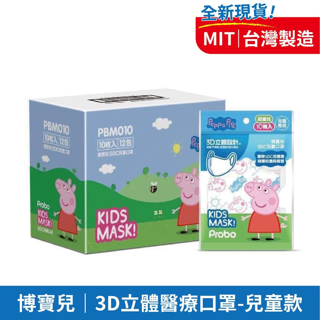 博寶兒 3D立體醫療防護(兒童)口罩-佩佩豬10枚入【富康活力藥局】